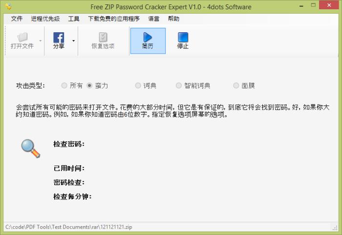 ZIP Password Cracker Expert - Multilingual Interface